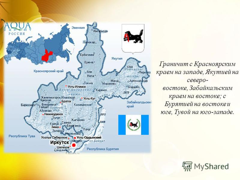Граничит с Красноярским краем на западе, Якутией на северо- востоке, Забайкальским краем на востоке; с Бурятией на востоке и юге, Тувой на юго-западе.