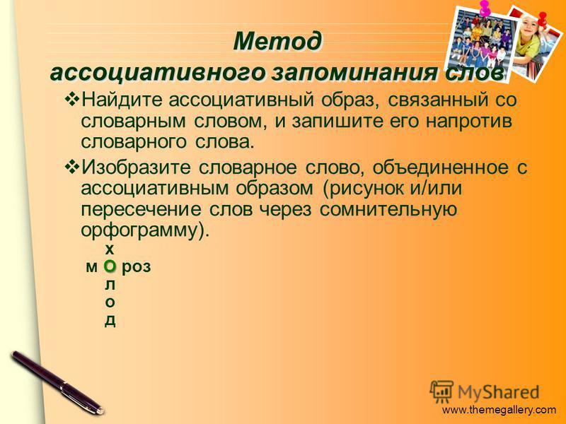 www.themegallery.com Метод ассоциативного запоминания слов Найдите ассоциативный образ, связанный со словарным словом, и запишите его напротив словарного слова. О Изобразите словарное слово, объединенное с ассоциативным образом (рисунок и/или пересеч