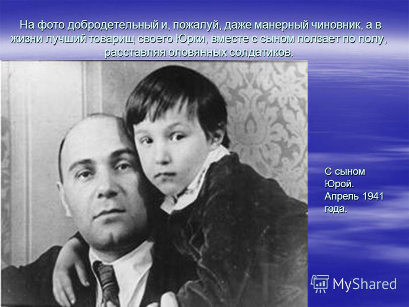 Последние предвоенные фото с женой, Натальей Васильевной, и сыном Юрой. Апрель 1941 года.