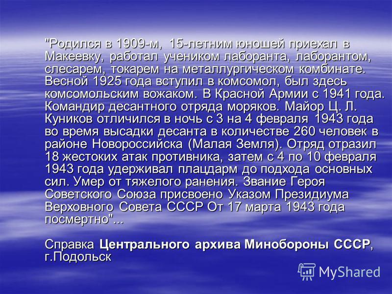 Три жизни Цезаря Куникова