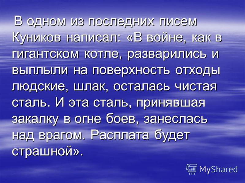 Суровой штормовой ночью в феврале 1943 года десантный отряд армии, возглавляемый майором Цезарем Львовичем Куниковым, сделал то, что казалось невозможным...