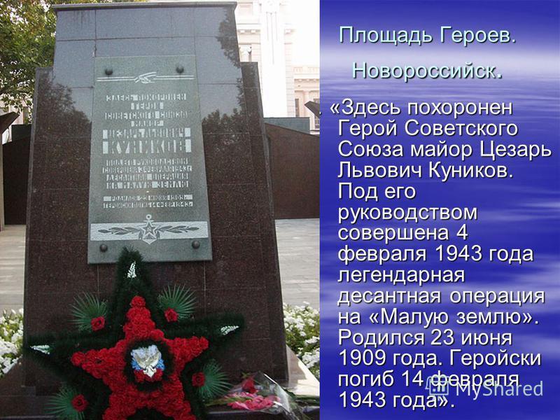 Из воспоминаний свидетелей гибели Куникова: 12 февраля майор Цезарь Куников был тяжело ранен в бою. Ночью он пошел принимать танки на Косу и подорвался на немецкой мине. Он шел под снарядами и один из них, попав на минное поле, взорвал мину. Осколок