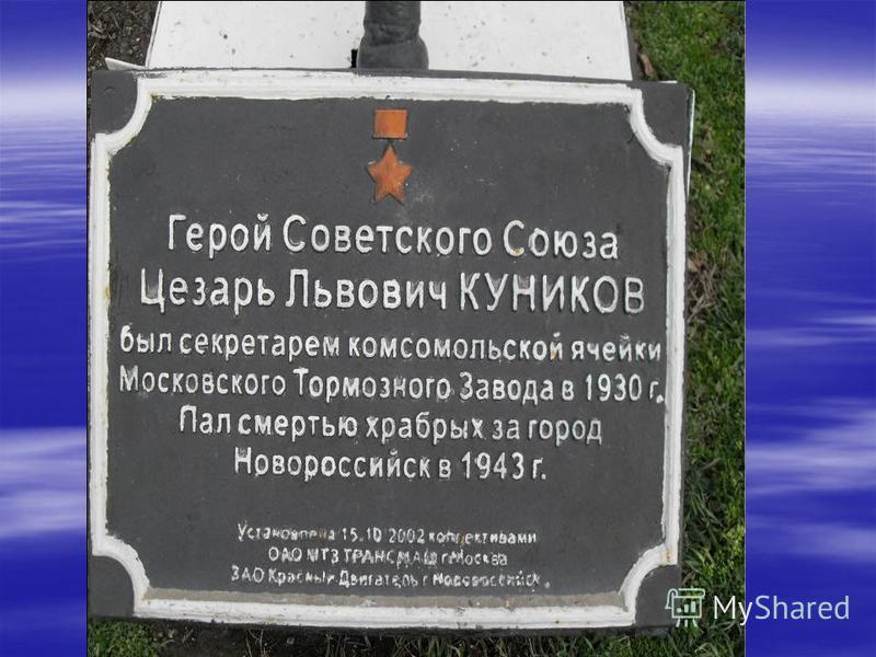Памятный знак, установленный на улице имени Цезаря Куникова.