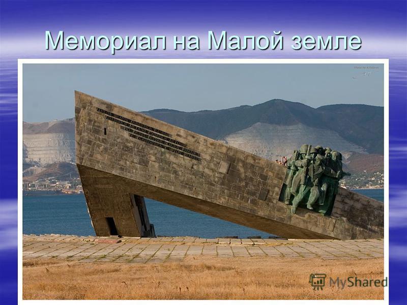 Мемориал Малая Земля. Место высадки легендарного десанта под командованием Цезаря Куникова в ночь с 3 на 4 февраля 1943 года на клочок побережья у окраины Новороссийска, названный впоследствии десантниками Малая Земля.