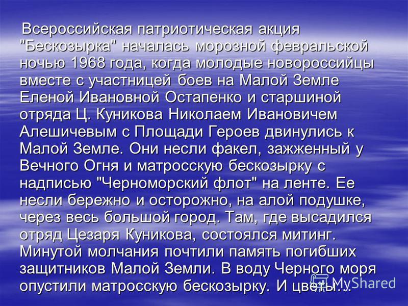 В ночь с 3 на 4 февраля 1968 года в городе прошла первая операция Бескозырка. С тех она проводится уже 41 год. В любую погоду.
