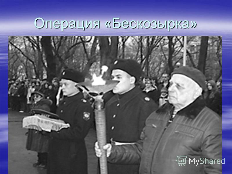 Всероссийская патриотическая акция