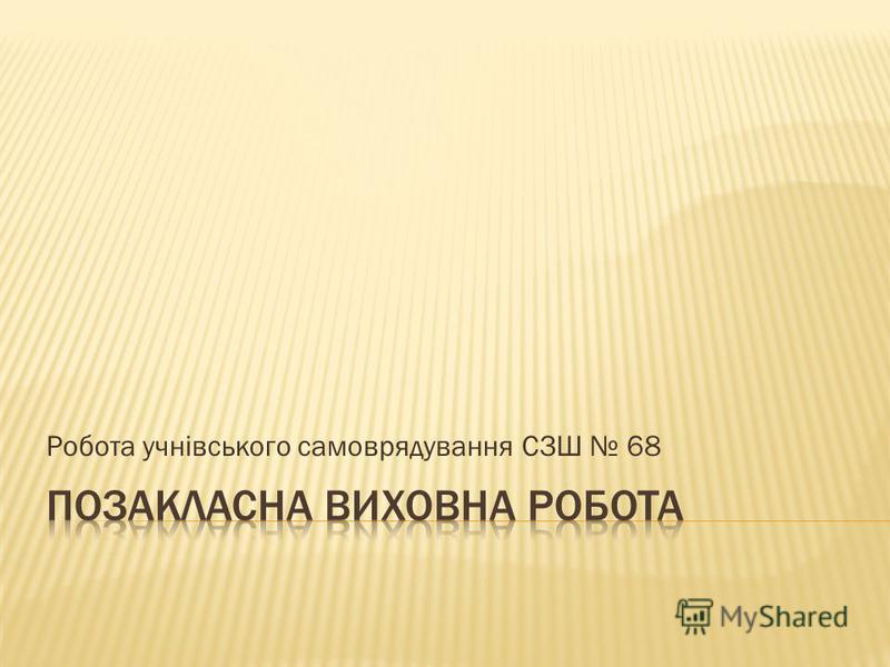 Робота учнівського самоврядування СЗШ 68