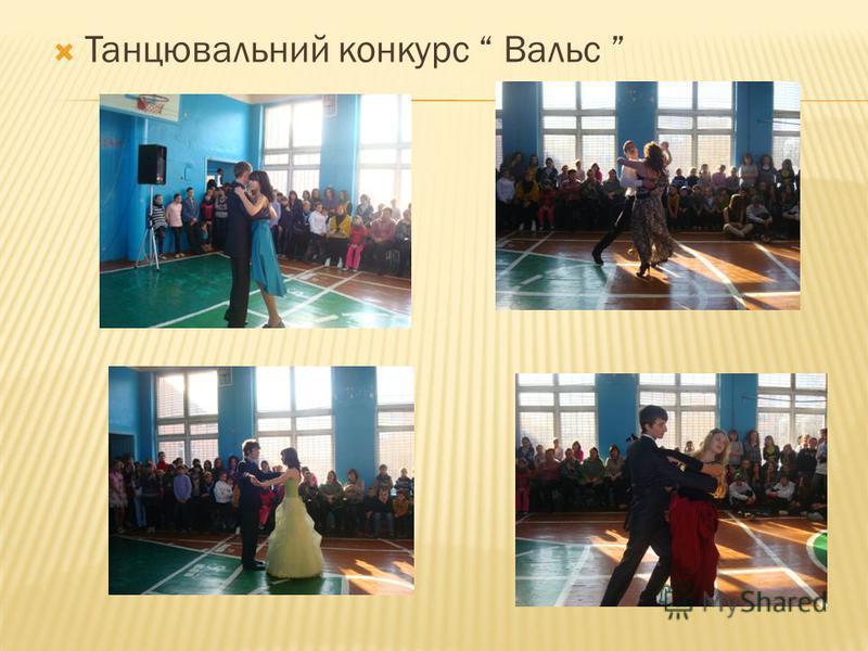 Танцювальний конкурс Вальс