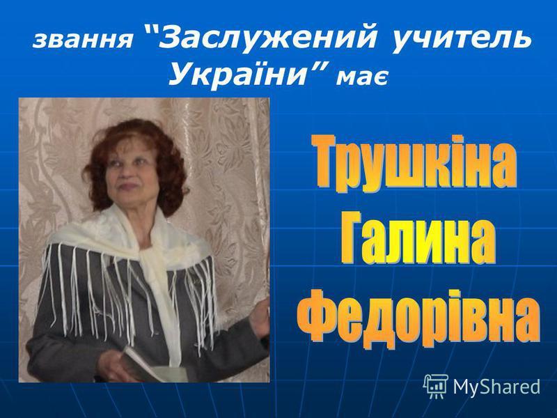 звання Заслужений учитель України має