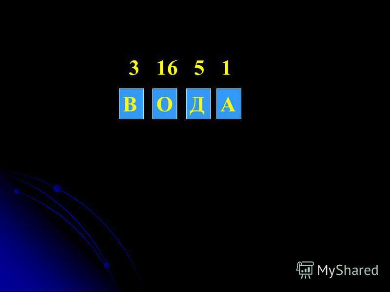 3 16 5 1 ВОДА