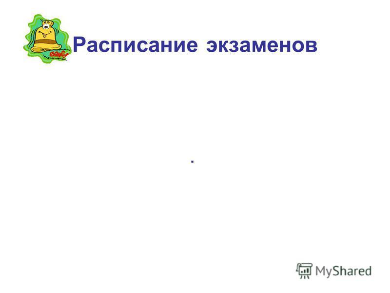 Расписание экзаменов.