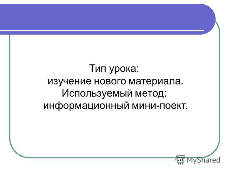 Тип урока: изучение нового материала. Используемый метод: информационный мини-проект.