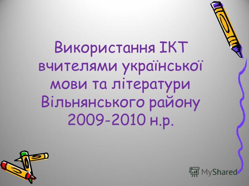 Використання ІКТ вчителями української мови та літератури Вільнянського району 2009-2010 н.р.