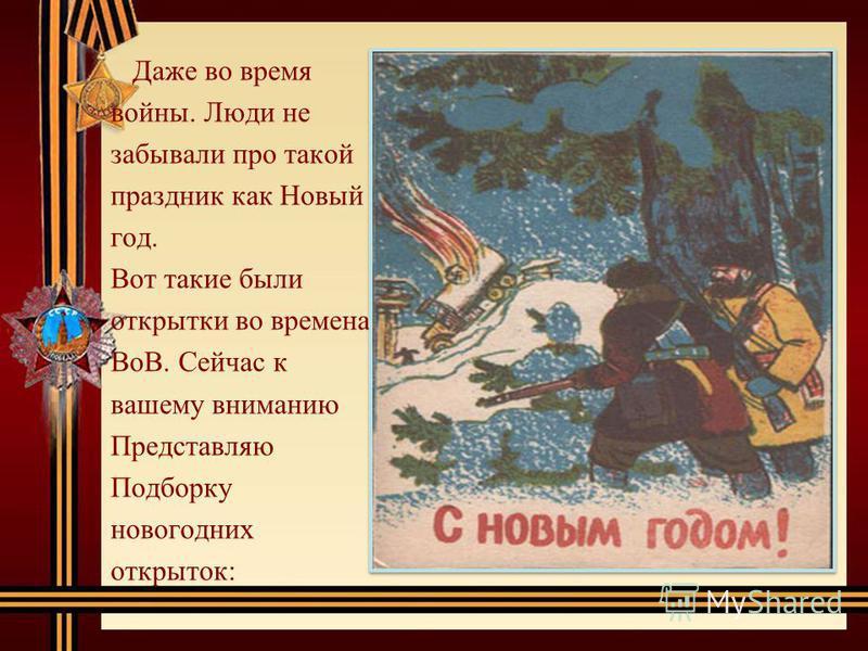 Даже во время войны. Люди не забывали про такой праздник как Новый год. Вот такие были открытки во времена ВоВ. Сейчас к вашему вниманию Представляю Подборку новогодних открыток: