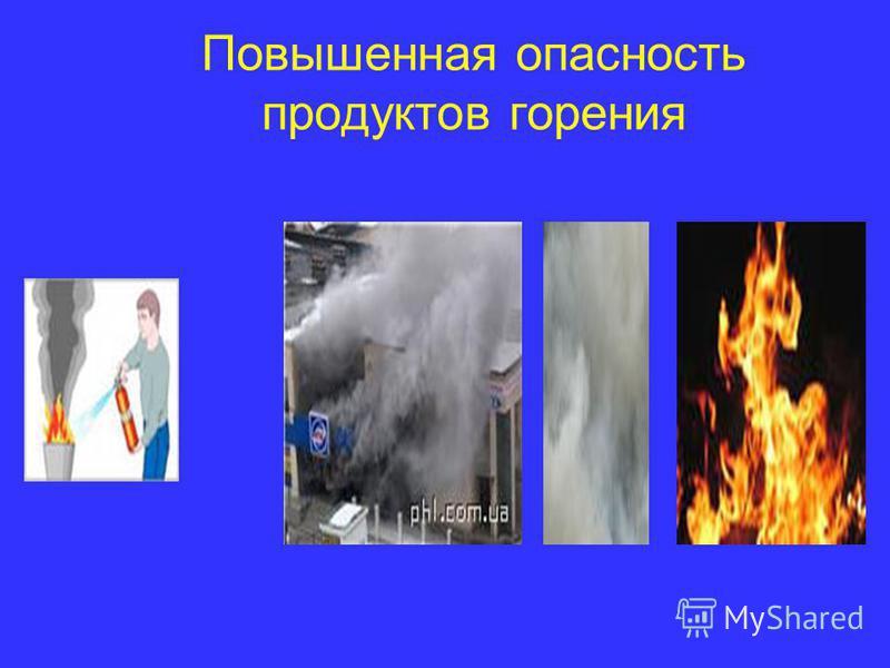 Повышенная опасность продуктов горения