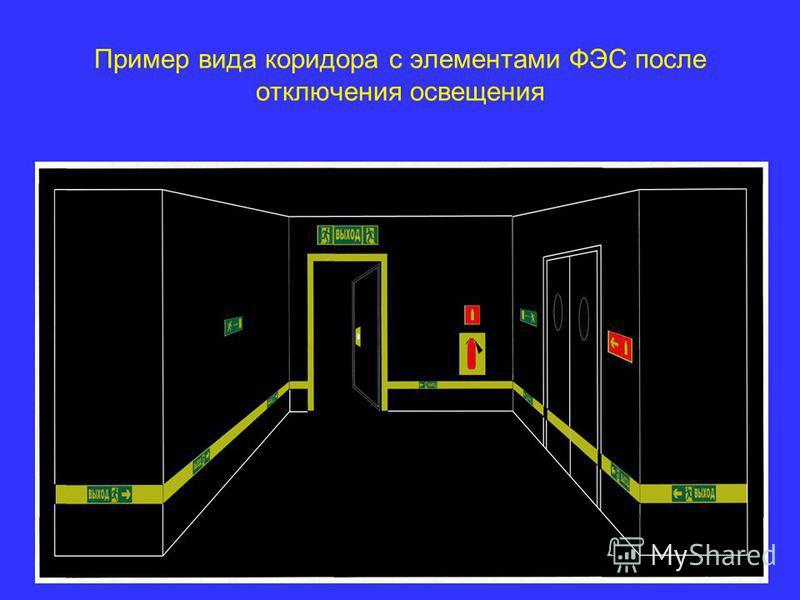 Пример вида коридора с элементами ФЭС после отключения освещения
