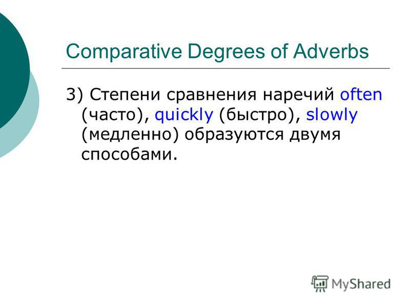Comparative Degrees of Adverbs 3) Степени сравнения наречий often (часто), quickly (быстро), slowly (медленно) образуются двумя способами.