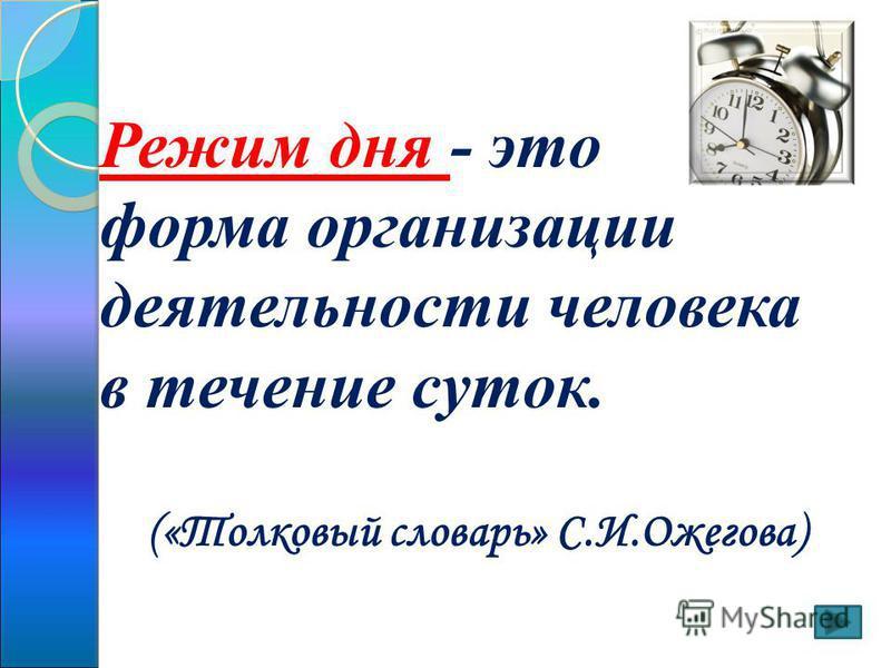 Режим дня - это форма организации деятельности человека в течение суток. («Толковый словарь» С.И.Ожегова)