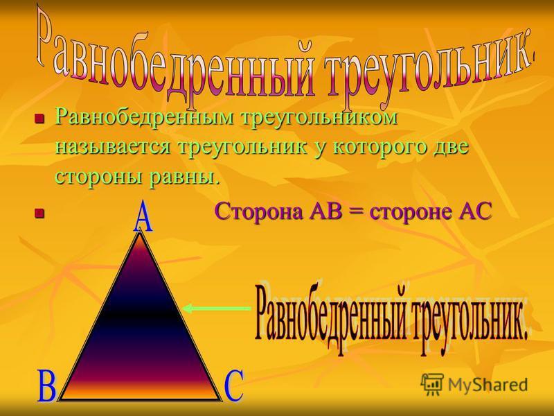 Равнобедренным треугольником называется треугольник у которого две стороны равны. Равнобедренным треугольником называется треугольник у которого две стороны равны. Сторона АВ = стороне АС Сторона АВ = стороне АС