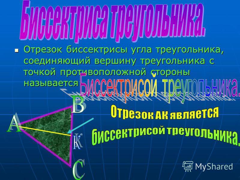 Отрезок биссектрисы угла треугольника, соединяющий вершину треугольника с точкой противоположной стороны называется Отрезок биссектрисы угла треугольника, соединяющий вершину треугольника с точкой противоположной стороны называется