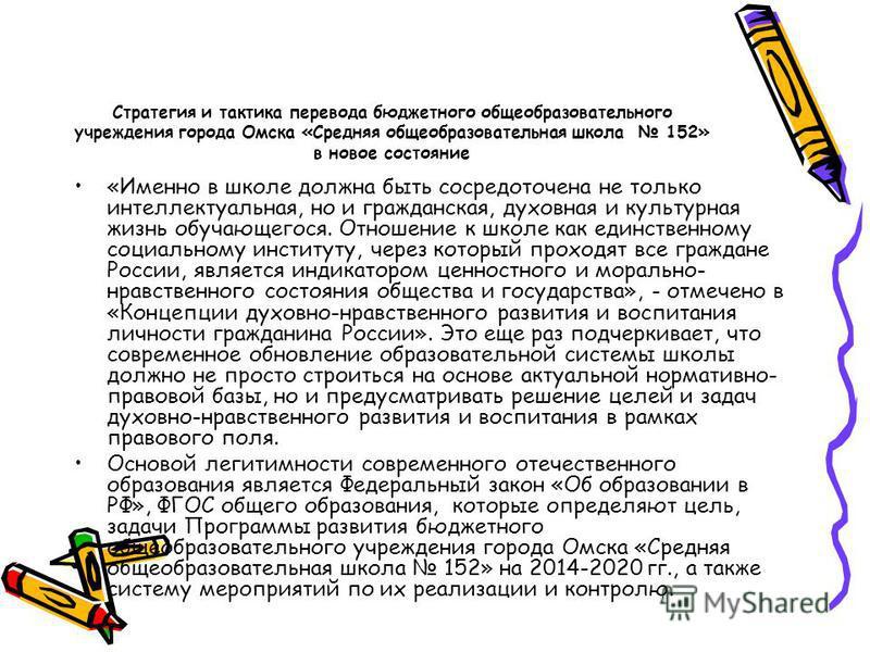 Стратегия и тактика перевода бюджетного общеобразовательного учреждения города Омска «Средняя общеобразовательная школа 152» в новое состояние «Именно в школе должна быть сосредоточена не только интеллектуальная, но и гражданская, духовная и культурн