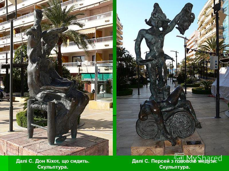 Далі С. Дон Кіхот, що сидить. Скульптура. Далі С. Персей з головою медузи. Скульптура.