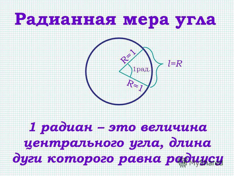 1 радиан – это величина центрального угла, длина дуги которого равна радиусу 1 рад. R=1 l=R