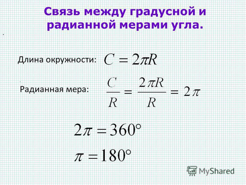 Длина окружности:. Радианная мера:. Связь между градусной и радианной мерами угла.