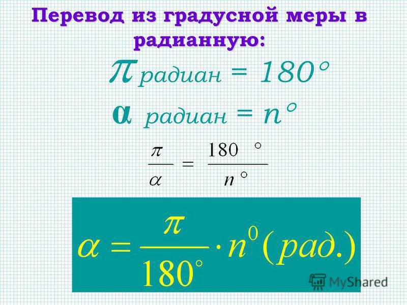 радиан = 180 Перевод из градусной меры в радианную: радиан = n