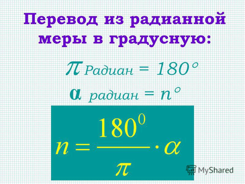 Радиан = 180 Перевод из радианной меры в градусную: радиан = n