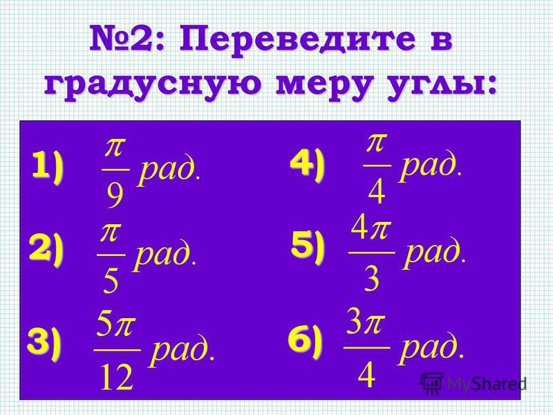 2: Переведите в градусную меру углы: 1) 2) 3) 4) 5) 6)