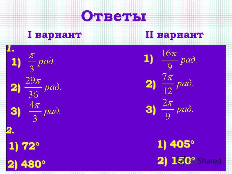 Ответы 1. 1) 2) 3) I вариант II вариант 1) 2) 3) 2. 1) 72 1) 72 2) 480 2) 480 1) 405 1) 405 2) 150 2) 150