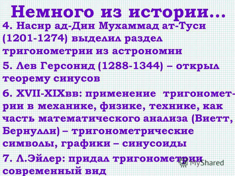 Немного из истории… 4. Насир ад-Дин Мухаммад ат-Туси (1201-1274) выделил раздел тригонометрии из астрономии 5. Лев Герсонид (1288-1344) – открыл теорему синусов 6. XVII-XIXвв: применение тригонометрии в механике, физике, технике, как часть математиче
