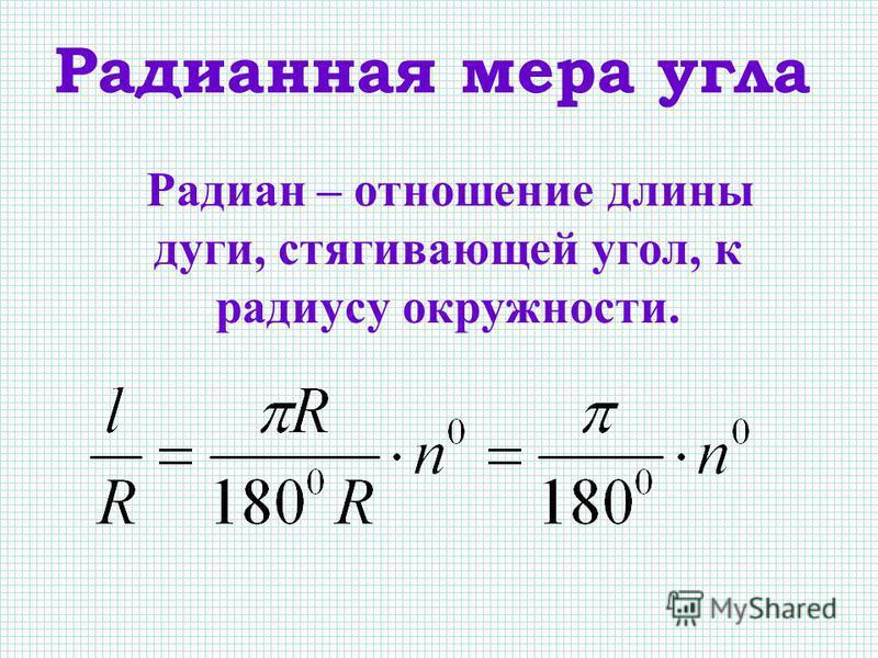 Радиан – отношение длины дуги, стягивающей угол, к радиусу окружности. Радианная мера угла
