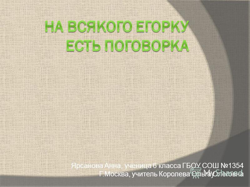 Ярсанова Анна, ученица 6 класса ГБОУ СОШ 1354 Г.Москва, учитель Королева Ольга Олеговна