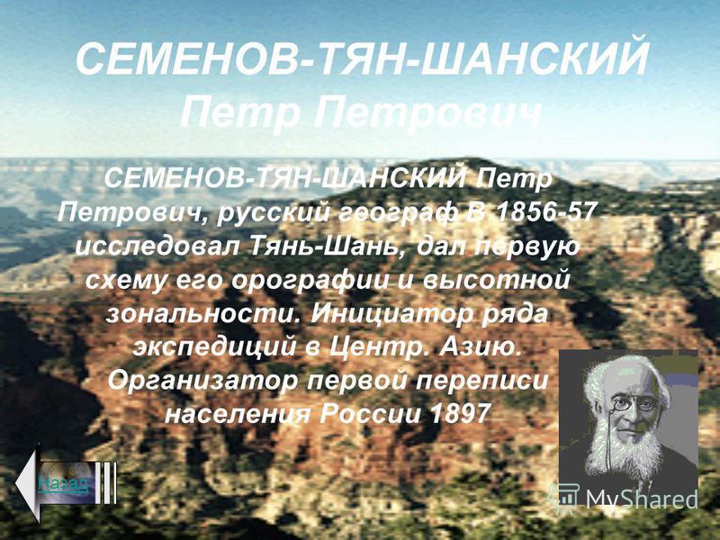 ДЕЖНЕВ Семен Иванович Русский полярный землепроходец, первооткрыватель пролива между Азией и Северной Америкой, проплыл от устья Колымы в Тихий океан, обогнул Чукотский п-ов, открыв пролив между Азией и Америкой. Назад