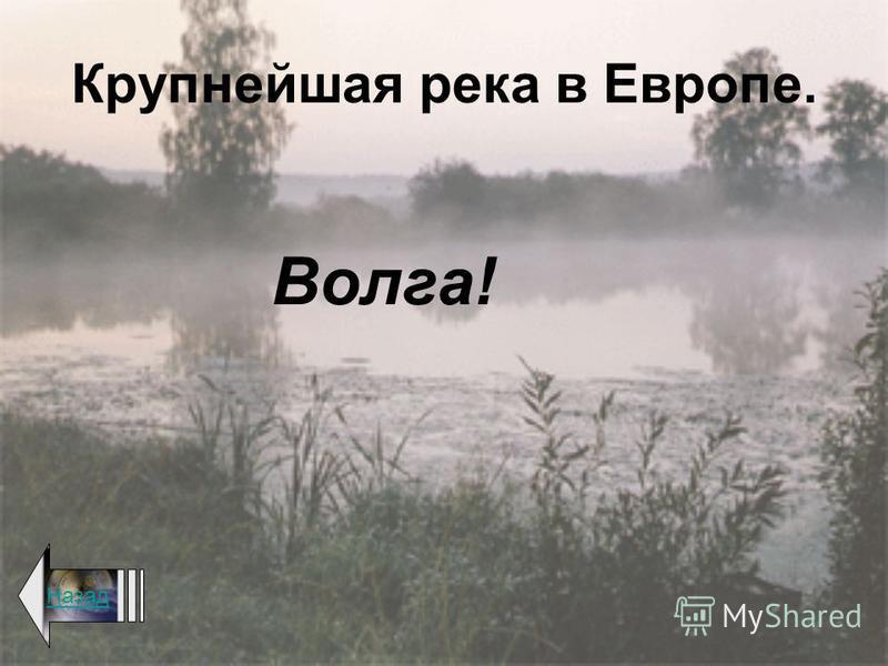 Самое глубокое озеро в России О. Байкал Назад