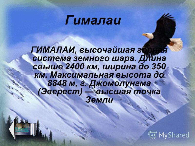 Ключевая сопка КЛЮЧЕВСКАЯ СОПКА, действующий вулкан на востоке Камчатки. Наиболее высокий (4750 м) и самый активный в Евразии. Ледники. Близ подошвы 84 боковых конуса и кратера. У подножия вулканологическая станция. За 270 лет более 50 сильных изверж