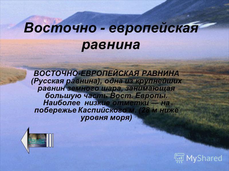 Байкал БАЙКАЛ. Самое глубокое (до 1620 м) в мире. Впадает 336 рек (в т. ч. Селенга, Баргузин, и др.), вытекает р. Ангара. Флора и фауна Байкала включает около 1800 видов. Этим и уникальна Назад
