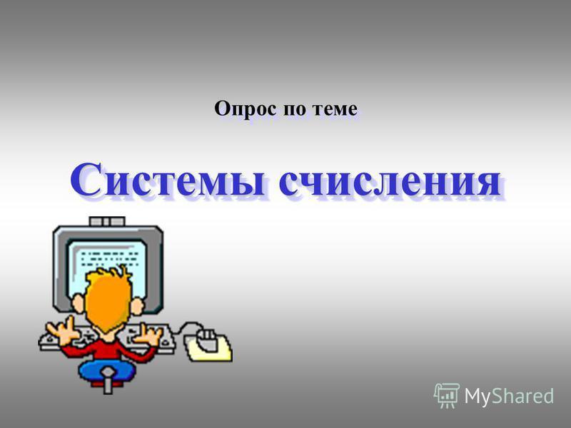 Опрос по теме Системы счисления Опрос по теме Системы счисления