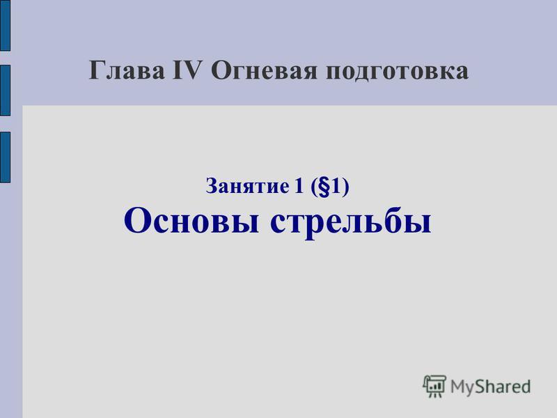 Глава IV Огневая подготовка Занятие 1 (§1) Основы стрельбы
