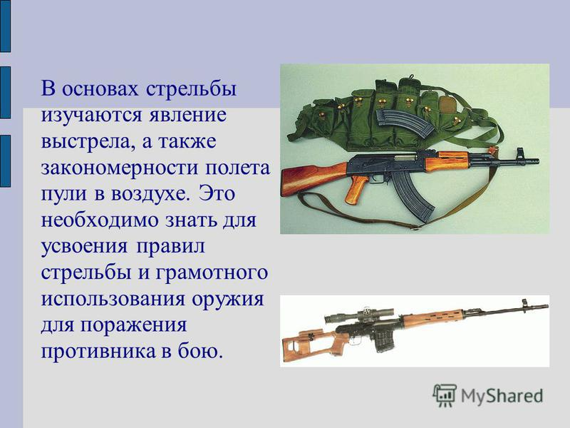 В основах стрельбы изучаются явление выстрела, а также закономерности полета пули в воздухе. Это необходимо знать для усвоения правил стрельбы и грамотного использования оружия для поражения противника в бою.
