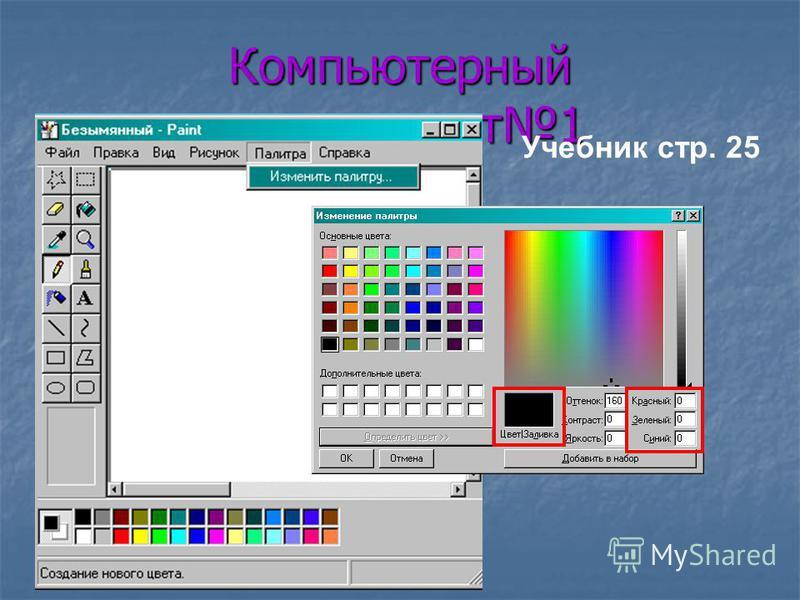 Компьютерный эксперимент 1 Учебник стр. 25