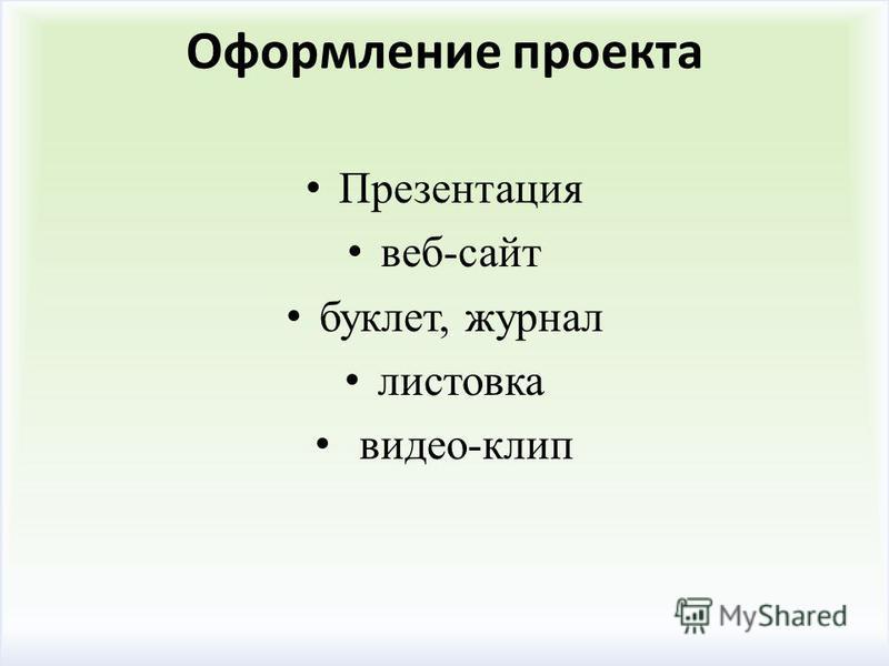 Оформление проекта Презентация веб-сайт буклет, журнал листовка видео-клип