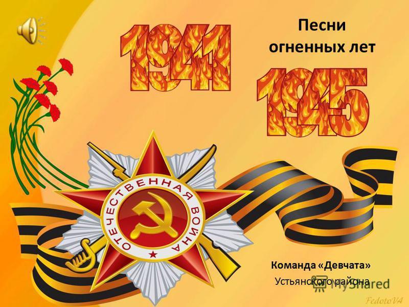 Песни огненных лет Команда «Девчата» Устьянского района