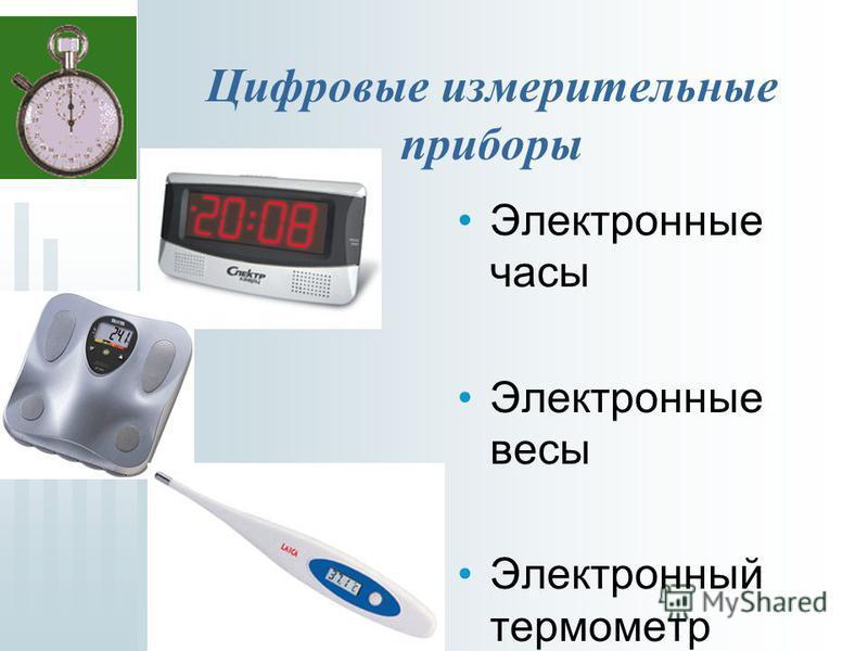 Цифровые измерительные приборы Электронные часы Электронные весы Электронный термометр