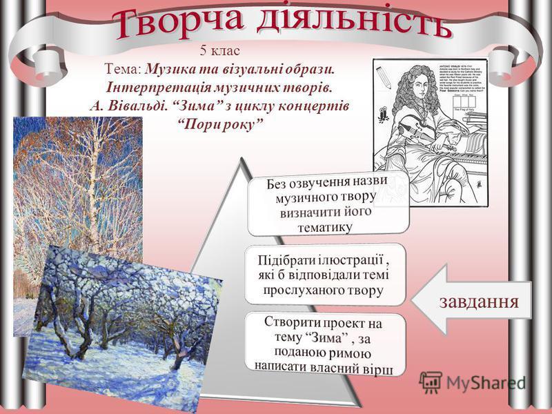 5 клас Тема: Музика та візуальні образи. Інтерпретація музичних творів. А. Вівальді. Зима з циклу концертів Пори року завдання