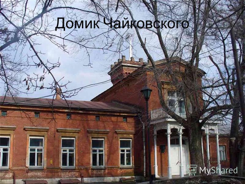Домик Чайковского