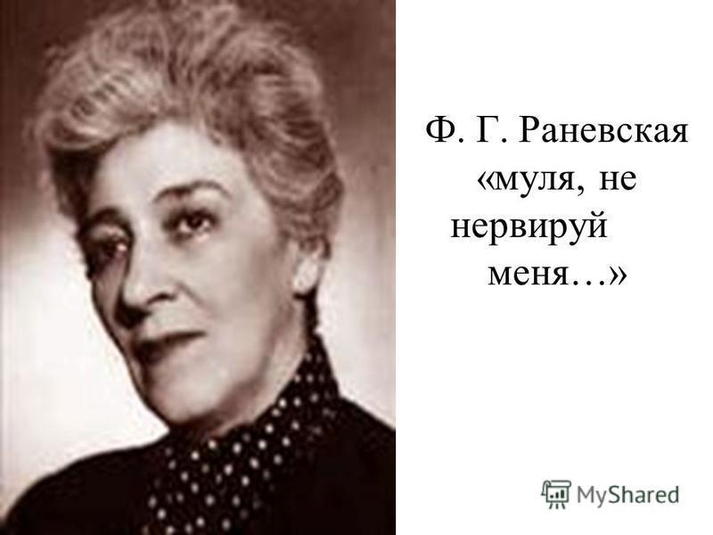 Ф. Г. Раневская «муля, не нервируй меня…»