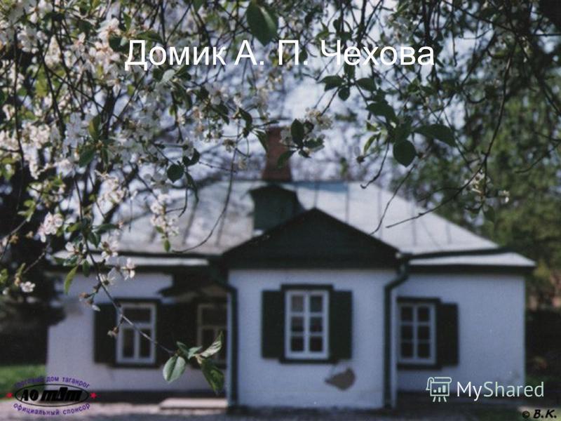 Домик А. П. Чехова